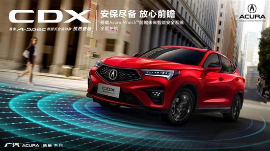 搭前瞻智能系统 讴歌CDX车型4月17日发售