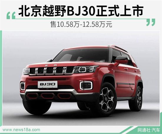 北京越野BJ30上市 售10.58万-12.58万元