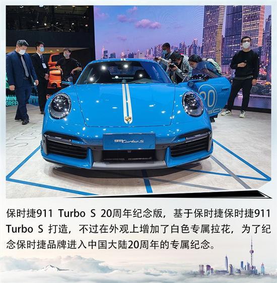 斯图加特的荣耀 实拍911 Turbo S纪念版