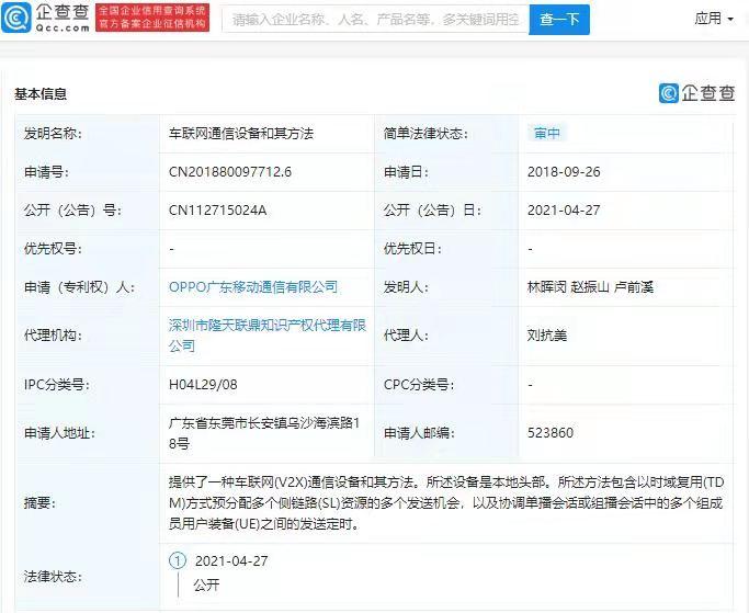 OPPO关联公司公开车联网相关专利