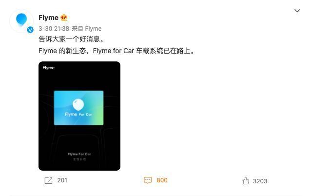 魅族将与车企合作推智能车载系统 手机厂造车