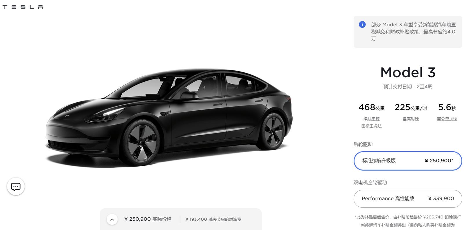 因成本波动 特斯拉国产Model 3涨价1000元