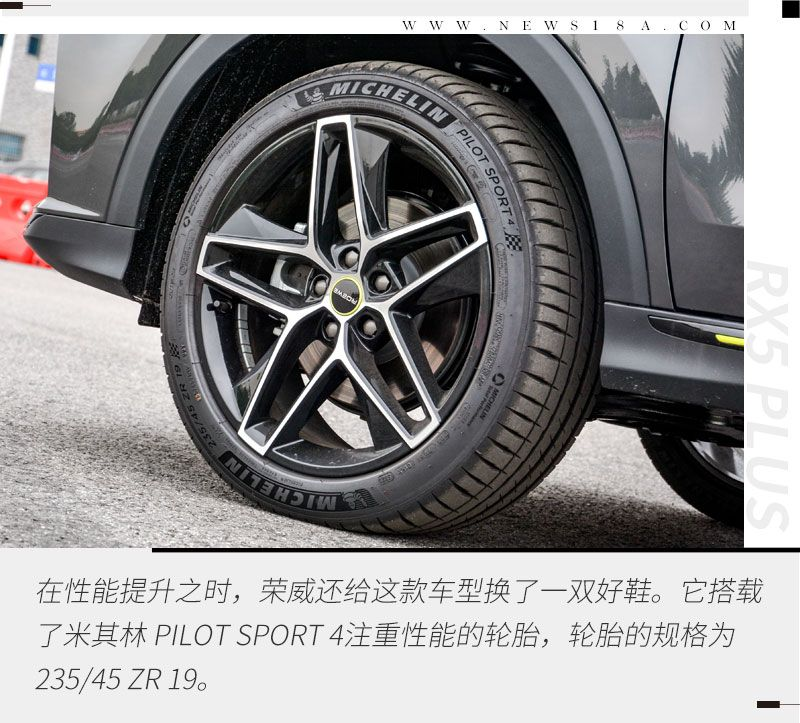 荣威RX5 PLUS新动力上身 参数提升/实际如何?