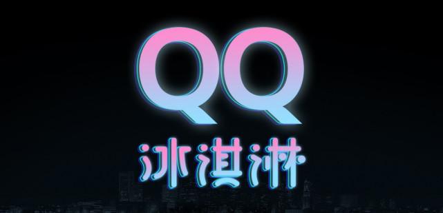 """奇瑞iCar生态首款产品""""QQ冰淇淋"""" 年内上市"""