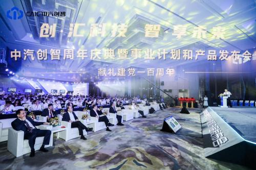 中汽创智周年庆典暨事业计划和产品发布会今天在南京举行