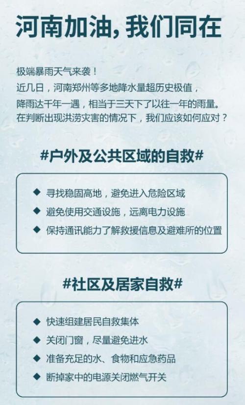 """奇瑞新能源与""""豫""""共行 积极响应救灾需求 助力用户无忧出行"""