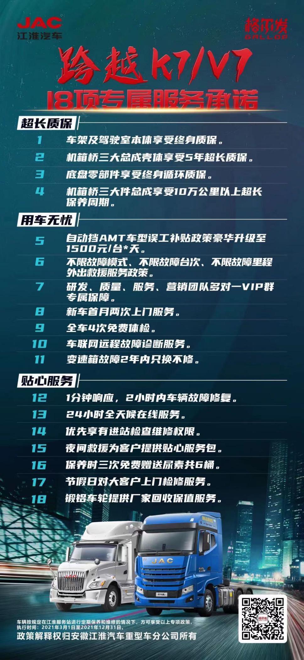 温情护航 江淮格尔发跨越K7/V7推出18项专属服务