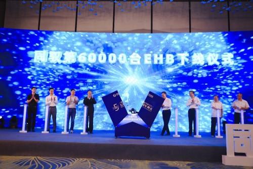 国货自强 同驭汽车第60000台线控制动系统EHB成功下线
