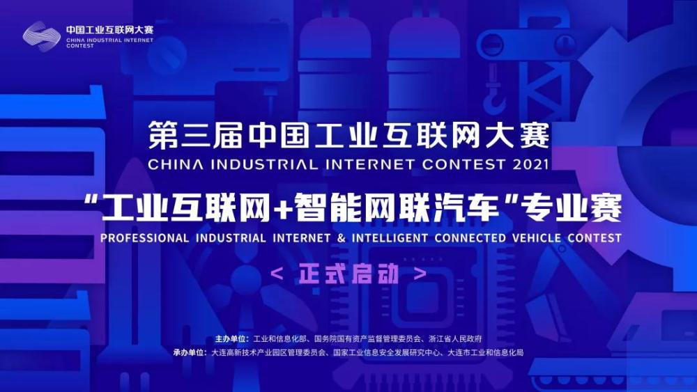 """""""工业互联网+智能网联汽车""""专业赛开始报名啦!"""