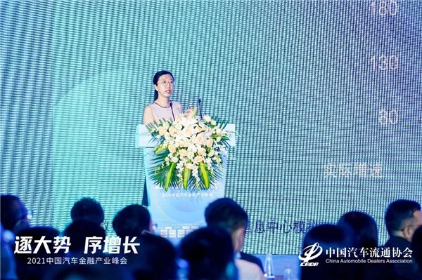 2021中国汽车金融产业峰会正式开幕,五百余名行业大咖相聚成都