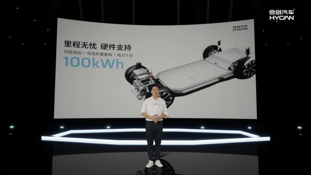 看合创汽车三大强势科技如何布局未来出行生态