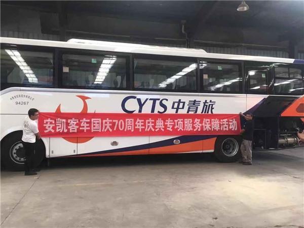卡思调查结果公布,安凯客车获售后服务客户满意度第一名