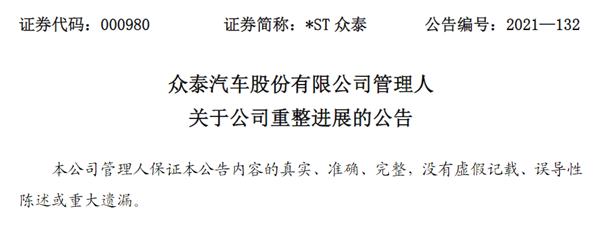 众泰重整取得实质性进展:被江苏深商20亿接盘