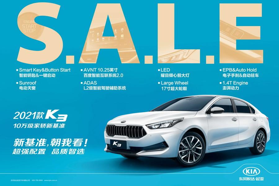 东风悦达起亚2021款K3上市 售10.98-13.18万元