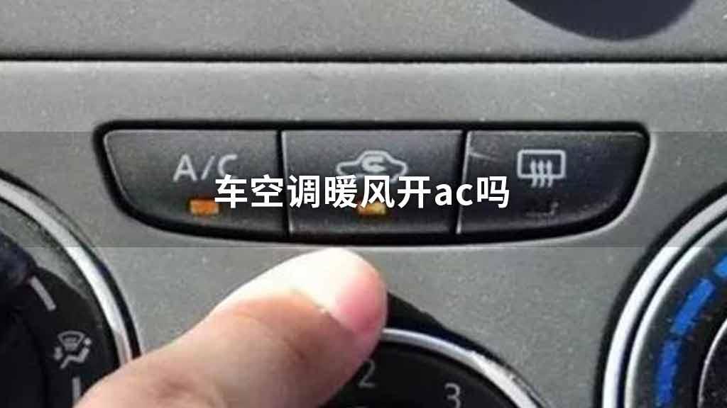 车空调暖风开ac吗