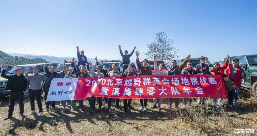 与用户交朋友的北京越野 2020年打了个什么样?