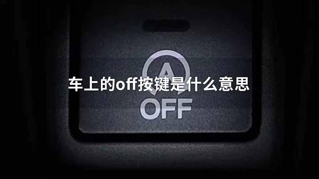 车上的off按键是什么意思