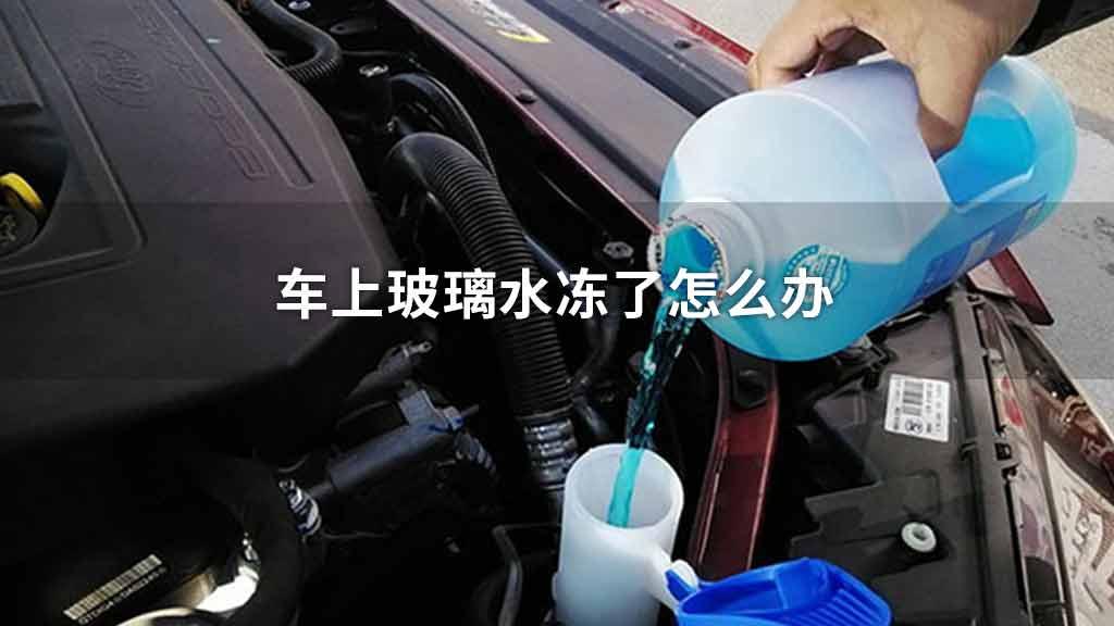 车上玻璃水冻了怎么办