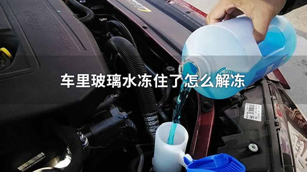 车里玻璃水冻住了怎么解冻