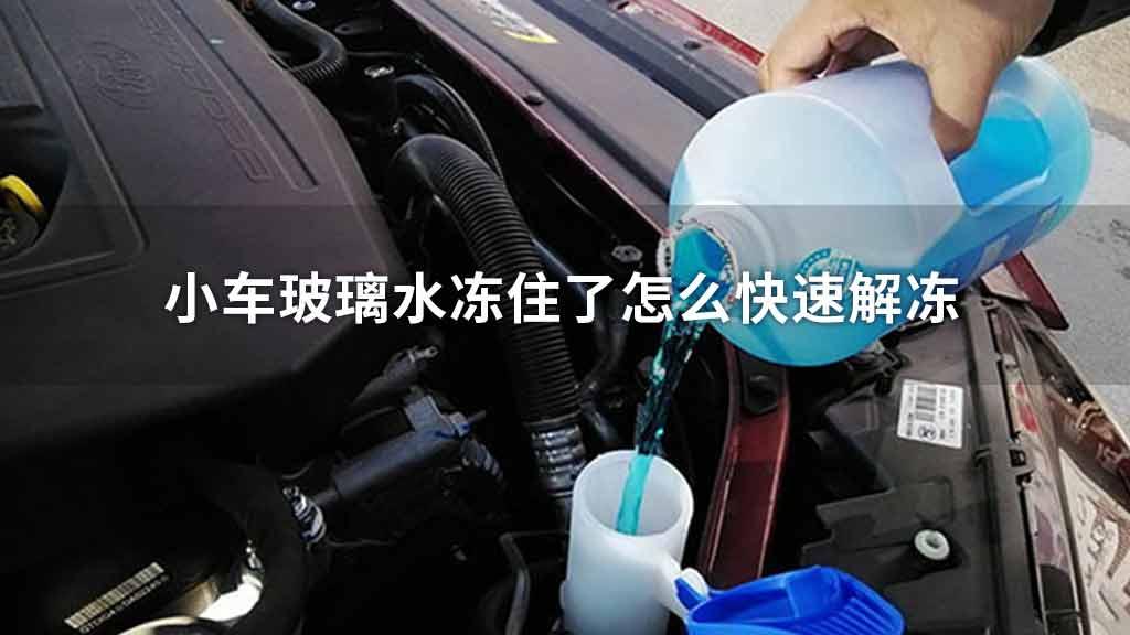 小车玻璃水冻住了怎么快速解冻