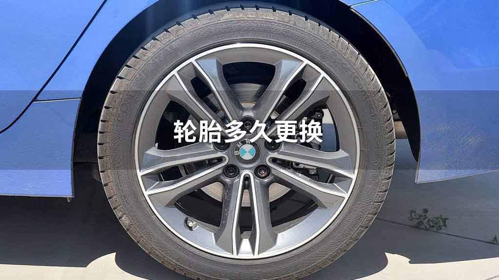 轮胎多久更换
