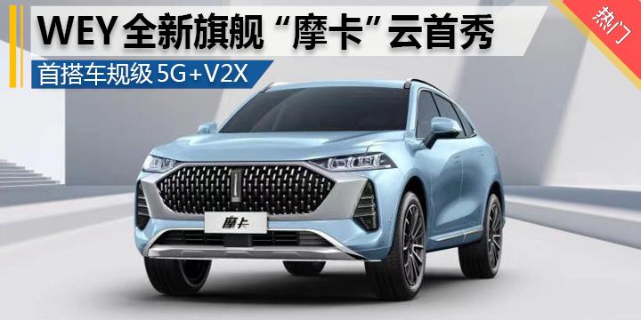 "WEY全新旗舰""摩卡""云首秀 首搭车规级5G+V2X"