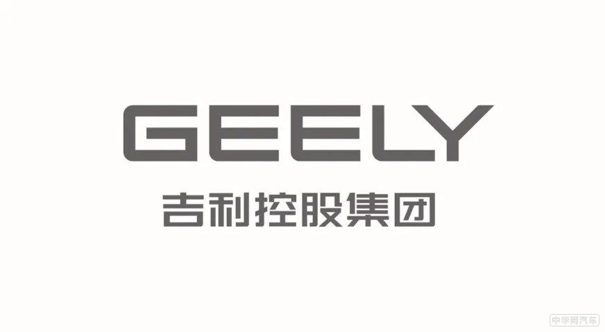 吉利控股集团发布全新LOGO 带来新的视觉性格
