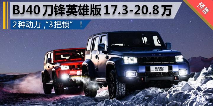 汽柴油/3把锁 北京BJ40刀锋英雄版预售17.3万起