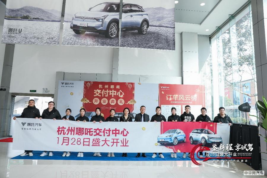 哪吒杭州第二家直营店开业 加速一二线市场布局