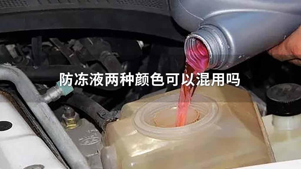 防冻液两种颜色可以混用吗