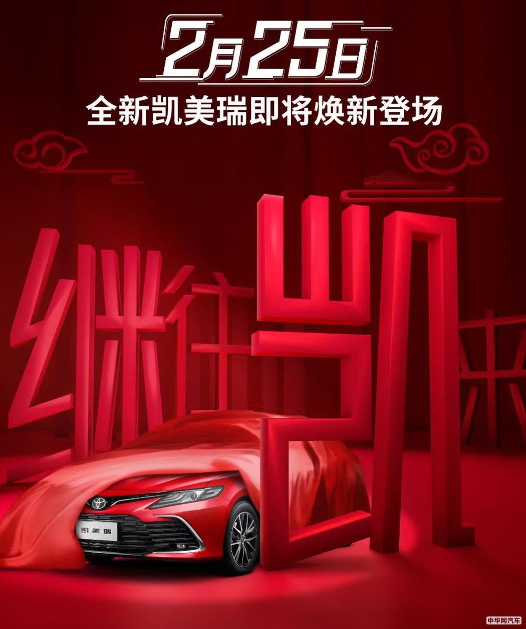 广汽丰田全新凯美瑞2月25日上市 配置方面将升级