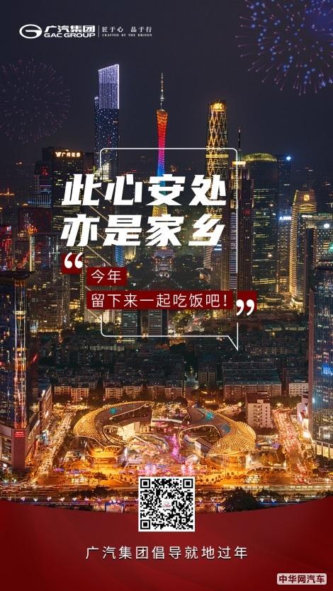 广汽集团吹响就地过年集结号 26家企业近100条措施