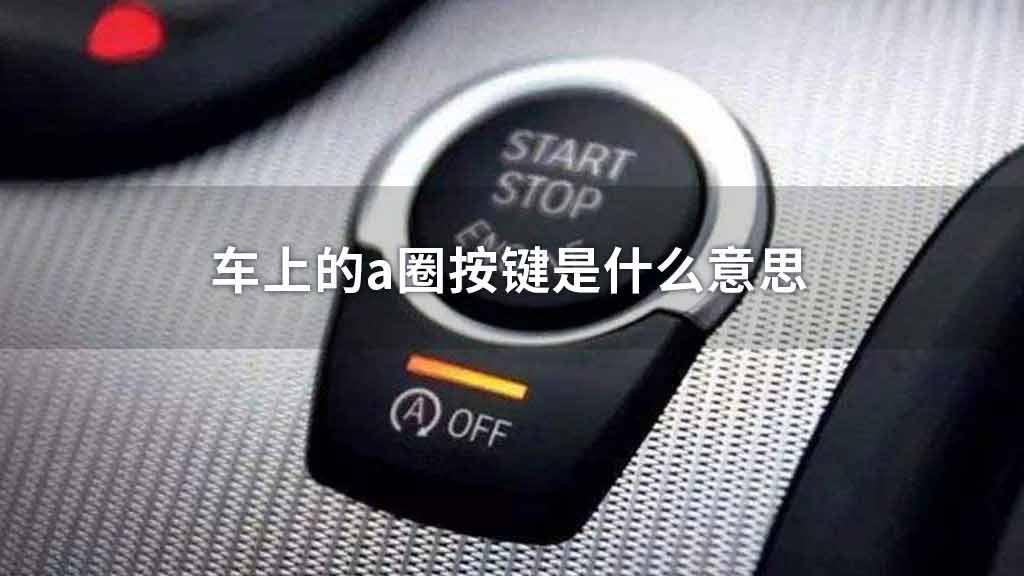 车上的a圈按键是什么意思