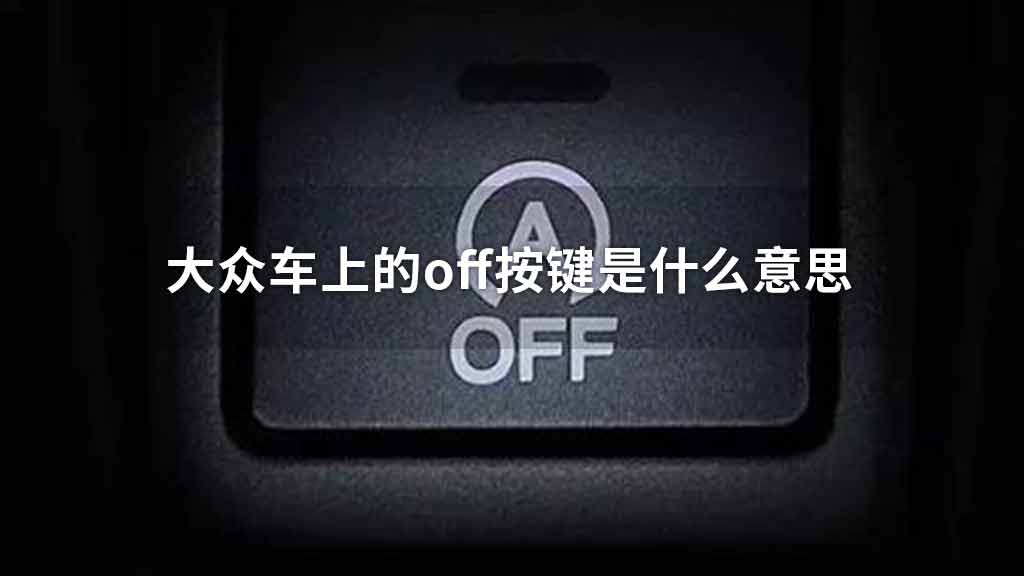 大众车上的off按键是什么意思