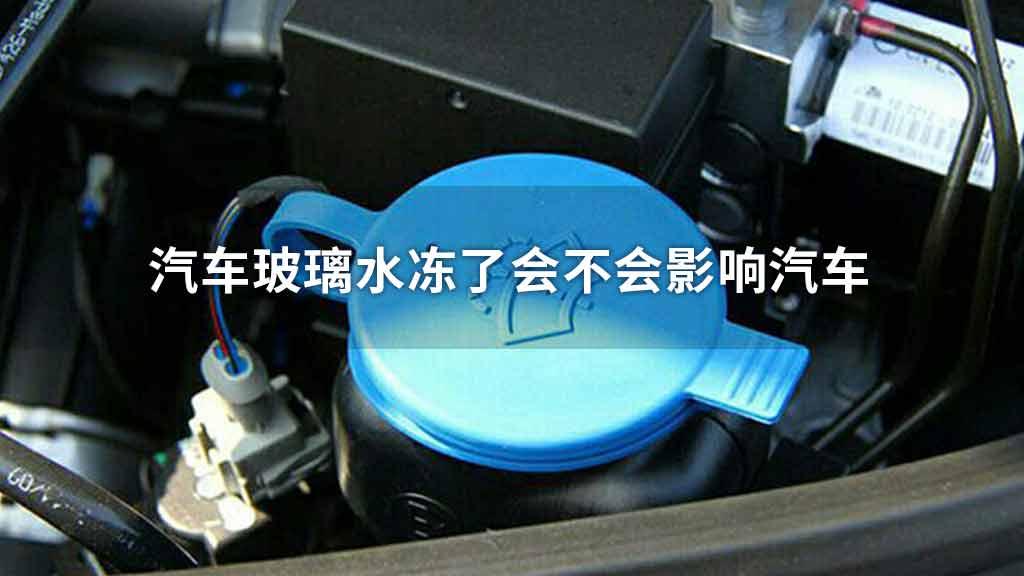 汽车玻璃水冻了会不会影响汽车