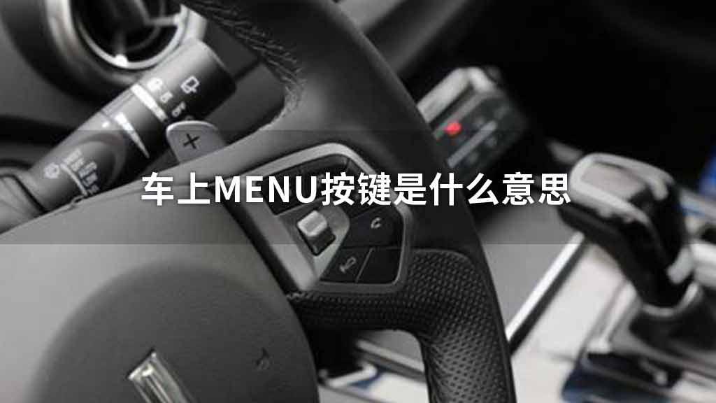 车上MENU按键是什么意思