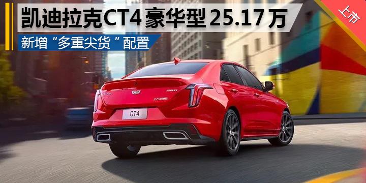 凯迪拉克CT4豪华型售25.17万 6.9秒破百的后驱车