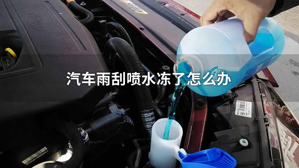 汽车雨刮喷水冻了怎么办