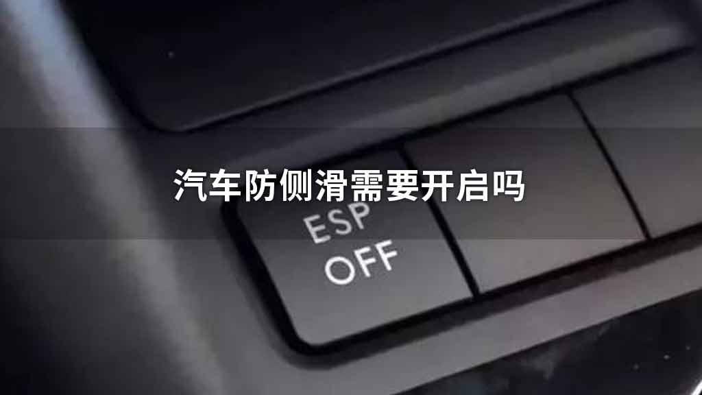 汽车防侧滑需要开启吗