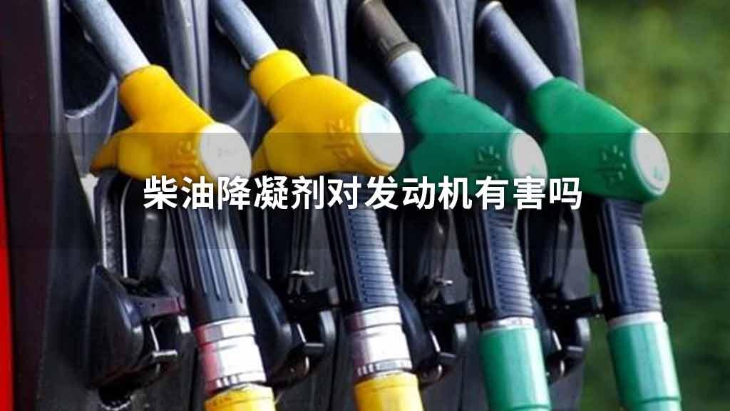 柴油降凝剂对发动机有害吗