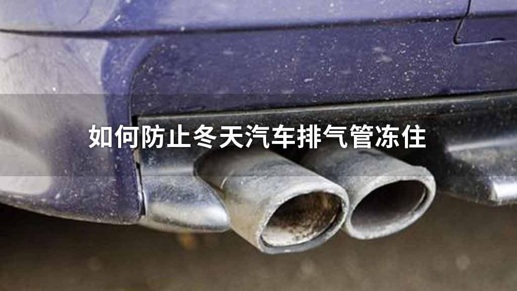 如何防止冬天汽车排气管冻住