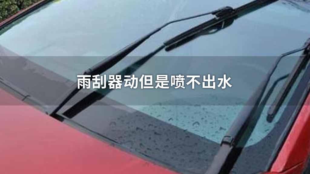 雨刮器动但是喷不出水