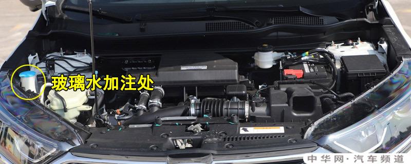 本田CRV玻璃水怎么加,CRV玻璃水加注位置及容量