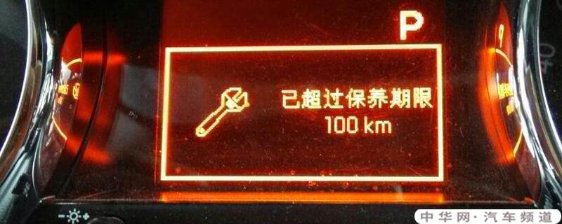 丰田致炫保养灯怎么归零,致炫保养灯复位清零方法