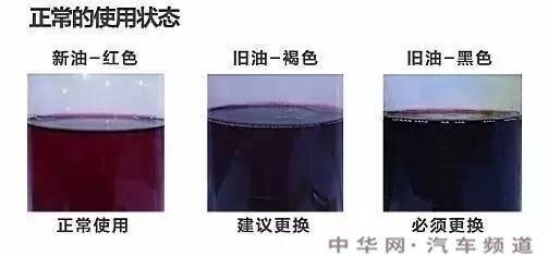 变速箱油变黑正常吗,变速箱油正常什么颜色