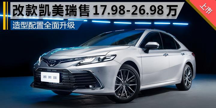 广汽丰田改款凯美瑞上市 售价17.98-26.98万元
