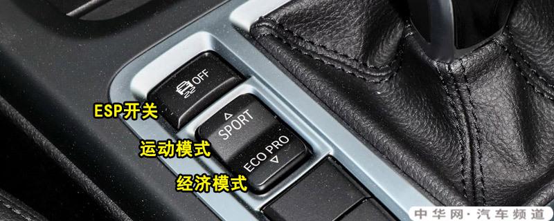 宝马120i有几种驾驶模式,120i ECO模式省油吗