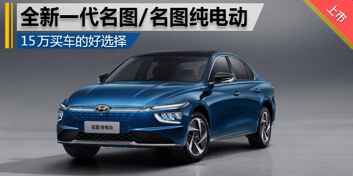 北京现代全新一代名图/名图纯电动上市 售13.38万起