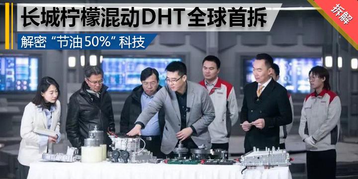 """解密""""节油50%""""科技 长城汽车柠檬混动DHT全球首次拆解"""