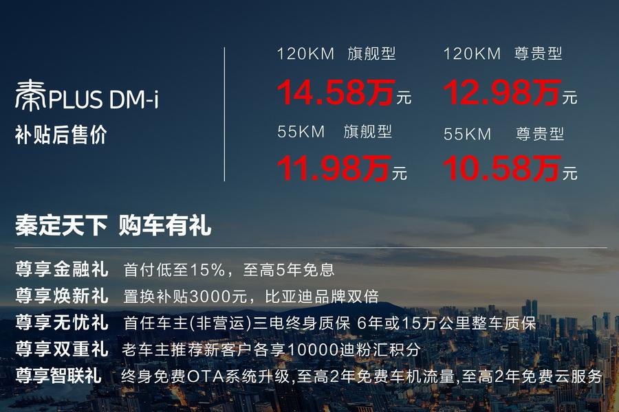 比亚迪秦PLUS DM-i上市 售价10.58-14.58万元
